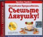 CD. Оставьте брезгливость - съешьте лягушку. 4-е изд. (формат МР3)
