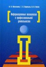 Информационные технологии в профессиональной деятельности: учебное пособие