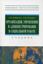 Организация, управление и администрирование в социальной работе