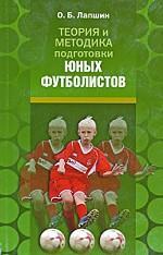 Скачать Теория и методика подготовки юных футболистов бесплатно