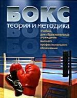 Бокс. Теория и методика. Учебник