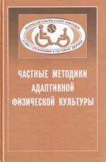 Частные методики адаптивной физической культуры: учебник