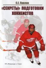 """""""Секреты"""" подготовки хоккеистов"""