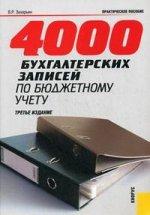 4000 бухгалтерских записей по бюджетному учету.Практ.пос.-3-е изд-М.:КноРус,2010. /=138119/