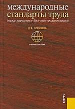 Международные стандарты труда (международное публичное трудовое право)