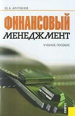 Финансовый менеджмент.Уч.пос.-3-е изд