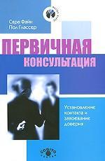 Первичная консультация: установление конт. 2-е изд