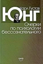 Очерки по психологии бессознательного 2 изд