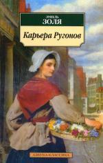 Карьера Ругонов: Роман