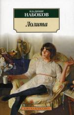 Лолита: роман
