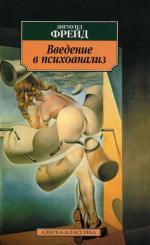 Введение в психоанализ: лекции