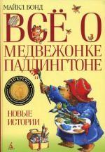 Все о медвежонке Паддингтоне: Новые истории: Рассказы