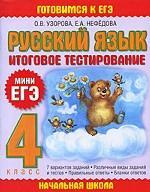 Русский язык. Итоговое тестирование, 4 класс