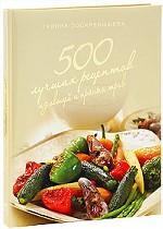 500 лучших рецептов из овощей и пряных трав