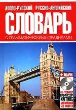 Англо-русский и русско-английский словарь с грамматическими правилами (+ CD)