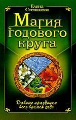 Магия Годового Круга