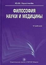 Философия науки и медицины