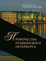 Пророчества Пушкинского Петербурга