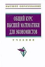 Общий курс высшей математики для экономистов