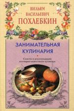 Занимательная кулинария. Советы и рекомендации всемирного известного кулинара