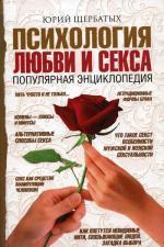 Психология любви и секса
