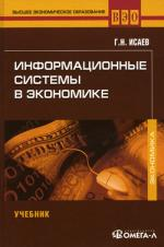Информационные системы в экономике: Учебник. 3-е изд., стер