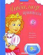 Скачать Истории маленькой принцессы бесплатно А. Берлова