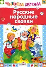 Русские народные сказки (миньон) ( бел.)