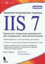 Администрирование сервера IIS 7