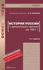 История россии с древнейших времен до 1861 года: учебник для вузов, 5-е издание