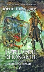 Торговец эпохами. Книга первая: Рай и ад Земли (файл fb2)