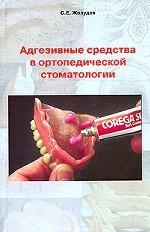Адгезивные средства в ортопедической стоматологии