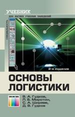 Основы логистики: учебник для вузов, 2-е издание