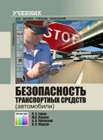Безопасность транспортных средств (автомобили). Учебное пособие для вузов