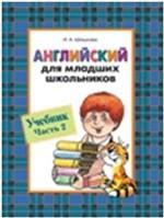 Английский  для младших школьников: учебник. Часть 2