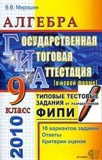 ГИА-2010. Алгебра, 9 класс.  типовые тестовые задания (в новой форме). 10 вариантов заданий. Ответы. Критерии оценок