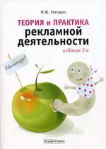 Теория и практика рекламной деятельности. 3-е изд., перераб.и доп