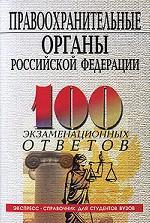 Правоохранительные органы РФ. 100 экзаменационных ответов