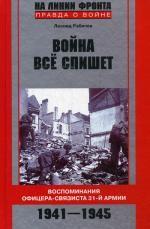 Война все спишет Воспоминания офицера-связиста 31-й армии 1941-1945