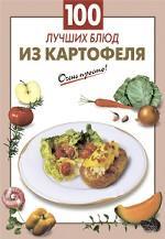 100 лучших блюд из картофеля