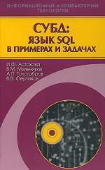 СУБД: язык SQL в примерах и задачах