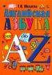 Английская азбука от А до Z