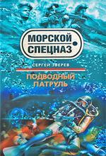 Подводный патруль (файл RTF)