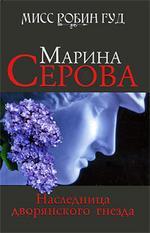 Наследница дворянского гнезда (файл PDF)
