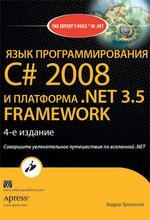 Язык программирования С# 2008 и платформа .NET 3.5, 4-е издание