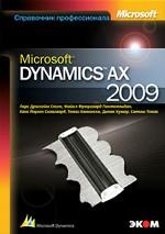 Microsoft Dynamics АХ 2009