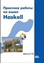 Практика работы на языке Haskell (+ CD)