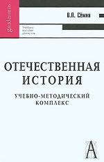 Отечественная история. Учебно- методический комплекс