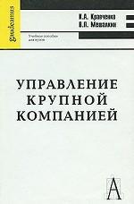 Управление крупной компанией / 2-е изд