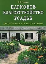 Краткое описание Киева, содержащее историческую перечень сего города